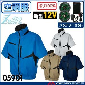 空調服 シンメン エスエアー S-AIR 半袖ジャケット・ファン・バッテリーセット 05901|michioshopsp