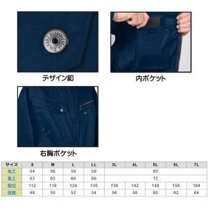 空調服 シンメン エスエアー S-AIR ジャケット(ファンなし) 05930|michioshopsp|03