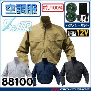 空調服 シンメン エスエアー S-AIR SK型ワークブルゾン・ファン・バッテリーセット 88100|michioshopsp