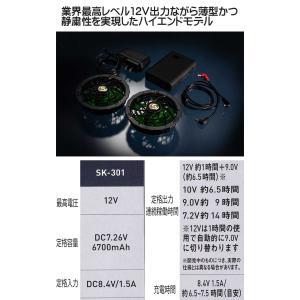空調服 シンメン エスエアー S-AIR SK型ワークブルゾン・ファン・バッテリーセット 88100 michioshopsp 07