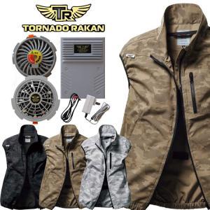 [6月入荷先行予約]空調服 TORNADO RAKAN トルネードラカン ベスト・ファン・バッテリーセット TR3191|michioshopsp