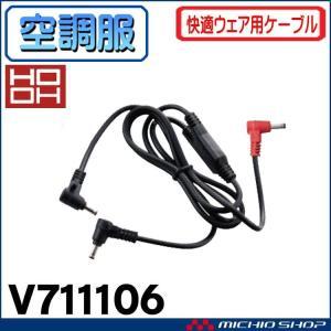 空調服 快適ウェア 鳳凰 村上被服 快適ウェア用専用ケーブル V711106(Mサイズ〜4Lサイズ対応) michioshopsp