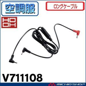 空調服 快適ウェア 鳳凰 村上被服 快適ウェア用専用ロングケーブル V711108(6L・8Lサイズ対応) 作業服|michioshopsp