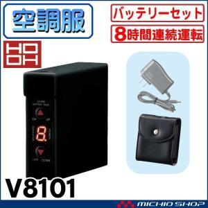 空調服 快適ウェア 村上被服  バッテリーセット(バッテリー・充電器・ケース)  V8101 michioshopsp