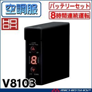 空調服 快適ウェア 村上被服  バッテリー単体 V8103 michioshopsp