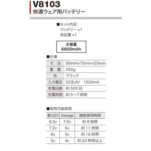 [在庫限り・激安]空調服 快適ウェア 村上被服  バッテリー単体 V8103 michioshopsp 02