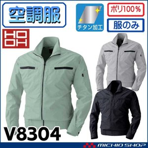 [在庫限り]空調服 鳳凰 快適ウェア 村上被服 長袖立ち襟ブルゾン(ファンなし) V8304|michioshopsp