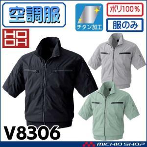 [在庫限り]空調服 鳳凰 快適ウェア 村上被服 半袖立ち襟ブルゾン(ファンなし) V8306|michioshopsp