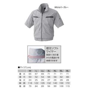 [在庫限り]空調服 鳳凰 快適ウェア 村上被服 半袖立ち襟ブルゾン(ファンなし) V8306|michioshopsp|05