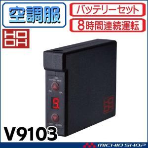 空調服 快適ウェア 村上被服バッテリー単体 V9103|michioshopsp