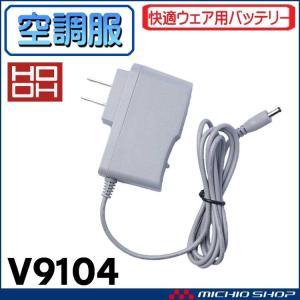空調服 快適ウェア 村上被服快適ウェア用充電器 V9104|michioshopsp