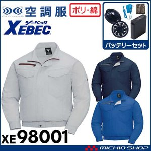 空調服 ジーベック XEBEC 長袖ブルゾン・ファン・バッテリーセット XE98001 michioshopsp
