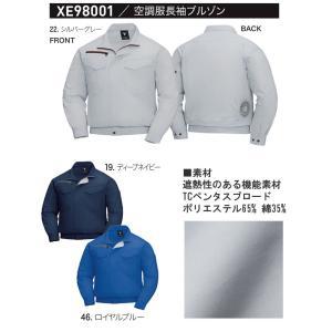 空調服 ジーベック XEBEC 長袖ブルゾン・ファン・バッテリーセット XE98001 michioshopsp 03