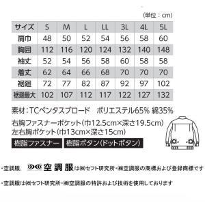 空調服 ジーベック XEBEC 長袖ブルゾン・ファン・バッテリーセット XE98001 michioshopsp 04