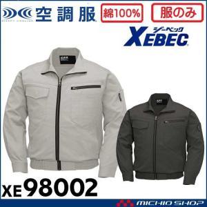 空調服 ジーベック XEBEC  長袖ブルゾン(ファンなし) XE98002|michioshopsp