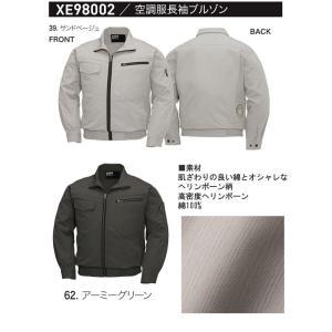 空調服 ジーベック XEBEC  長袖ブルゾン(ファンなし) XE98002 michioshopsp 03