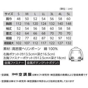 空調服 ジーベック XEBEC  長袖ブルゾン(ファンなし) XE98002 michioshopsp 04