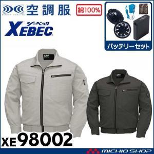 空調服 ジーベック XEBEC  長袖ブルゾン・ファン・バッテリーセット XE98002|michioshopsp