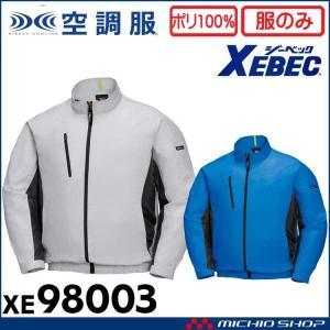 空調服 ジーベック XEBEC 長袖ブルゾン(ファンなし) XE98003|michioshopsp