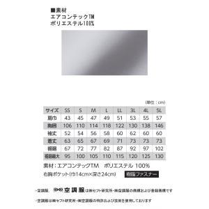 空調服 ジーベック XEBEC 長袖ブルゾン(ファンなし) XE98003|michioshopsp|04