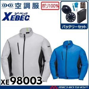 空調服 ジーベック XEBEC 長袖ブルゾン・ファン・バッテリーセット XE98003 michioshopsp