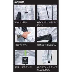 空調服 ジーベック XEBEC  迷彩長袖ブルゾン(ファンなし) XE98005|michioshopsp|02