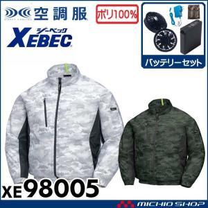 空調服 ジーベック XEBEC  迷彩長袖ブルゾン・ファン・バッテリーセット XE98005|michioshopsp