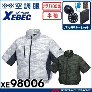 空調服 ジーベック XEBEC  迷彩半袖ブルゾン・ファン・バッテリーセット XE98006|michioshopsp