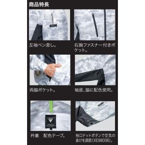 空調服 ジーベック XEBEC  迷彩半袖ブルゾン・ファン・バッテリーセット XE98006|michioshopsp|02