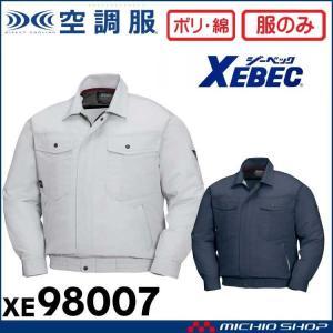 空調服 ジーベック XEBEC  長袖ブルゾン(ファンなし) XE98007|michioshopsp