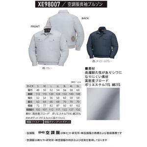 空調服 ジーベック XEBEC  長袖ブルゾン(ファンなし) XE98007|michioshopsp|03
