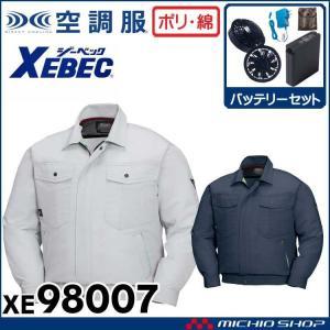 空調服 ジーベック XEBEC  長袖ブルゾン・ファン・バッテリーセット XE98007|michioshopsp