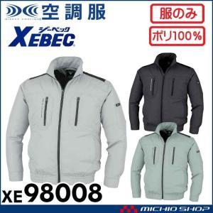 空調服 ジーベック XEBEC 長袖ブルゾン(ファンなし) XE98008|michioshopsp