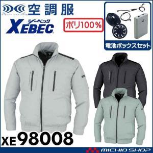 空調服 ジーベック XEBEC 長袖ブルゾン・ファン・電池ボックスセット XE98008set|michioshopsp