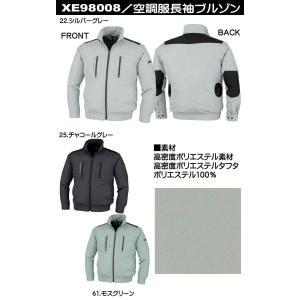 空調服 ジーベック XEBEC 長袖ブルゾン・ファン・電池ボックスセット XE98008set|michioshopsp|03