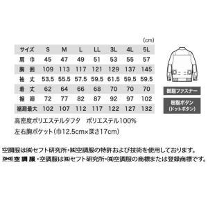空調服 ジーベック XEBEC 長袖ブルゾン・ファン・電池ボックスセット XE98008set|michioshopsp|04
