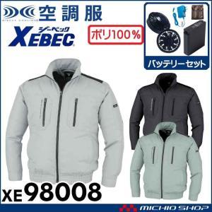 空調服 ジーベック XEBEC 長袖ブルゾン・ファン・バッテリーセット XE98008set|michioshopsp