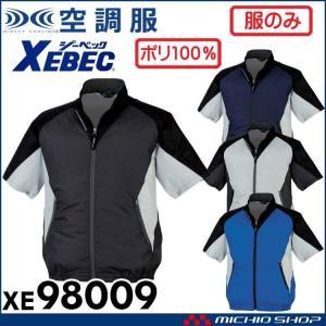 空調服 ジーベック XEBEC 半袖ブルゾン(ファンなし) XE98009|michioshopsp