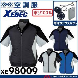 空調服 ジーベック XEBEC 半袖ブルゾン・ファン・電池ボックスセット XE98009set|michioshopsp