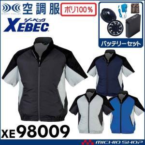 空調服 ジーベック XEBEC 半袖ブルゾン・ファン・バッテリーセット XE98009set|michioshopsp