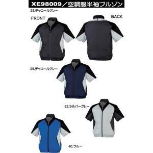 空調服 ジーベック XEBEC 半袖ブルゾン・ファン・バッテリーセット XE98009set|michioshopsp|03