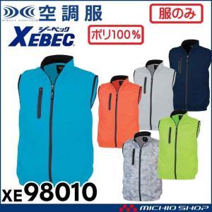 空調服 ジーベック XEBEC 空調服ベスト(ファンなし) XE98010|michioshopsp