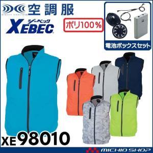 空調服 ジーベック XEBEC ベスト・ファン・電池ボックスセット XE98010set|michioshopsp