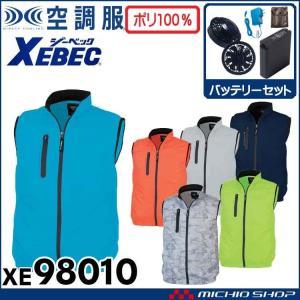 空調服 ジーベック XEBEC ベスト・ファン・バッテリーセット XE98010set|michioshopsp