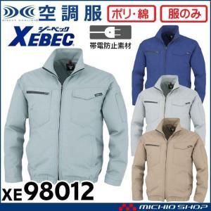 空調服 ジーベック XEBEC 制電長袖ブルゾン(ファンなし) XE98012|michioshopsp