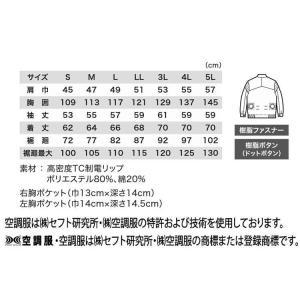 空調服 ジーベック XEBEC 制電長袖ブルゾン(ファンなし) XE98012 michioshopsp 05