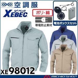 空調服 ジーベック XEBEC 制電長袖ブルゾン・ファン・電池ボックスセット XE98012set|michioshopsp