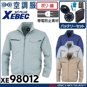 空調服 ジーベック XEBEC 制電長袖ブルゾン・ファン・バッテリーセット XE98012set|michioshopsp
