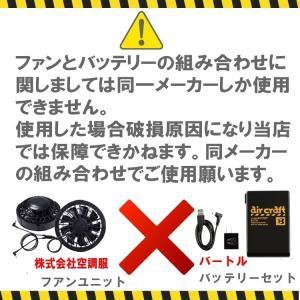空調服 ジーベック XEBEC 制電長袖ブルゾン・ファン・バッテリーセット XE98012set|michioshopsp|10
