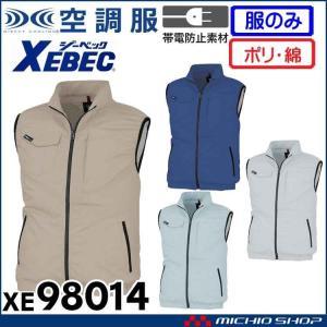 空調服 ジーベック XEBEC 制電ベスト(ファンなし) XE98014 michioshopsp